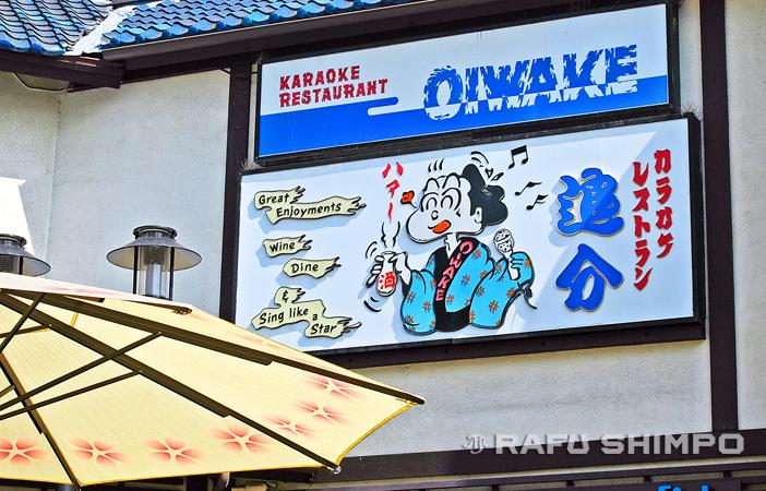 Oiwake sign web