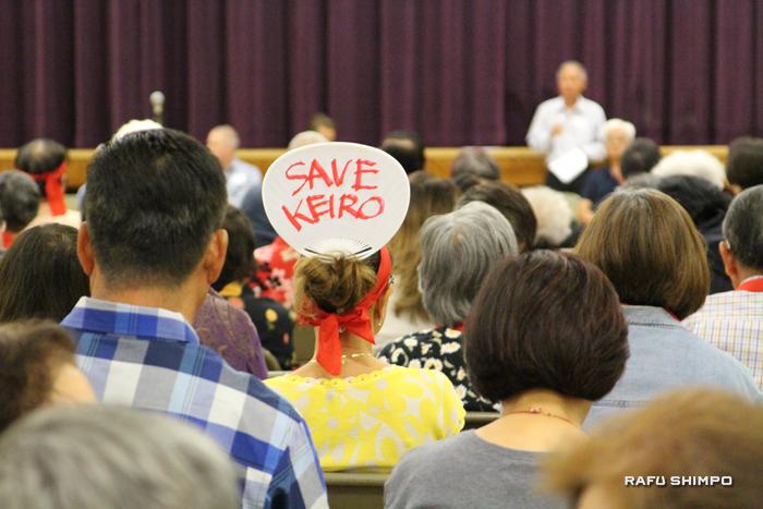 参加者は赤いはち巻きや「Save Keiro」と書かれたプラカードやうちわを持って反対の意思を伝えた