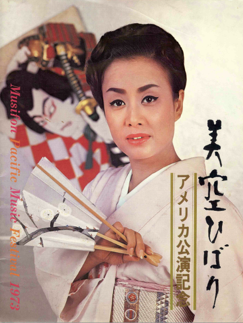 Program cover from Misora Hibari's 1973 U.S. tour. She performed in Los Angeles, San Francisco and Seattle.