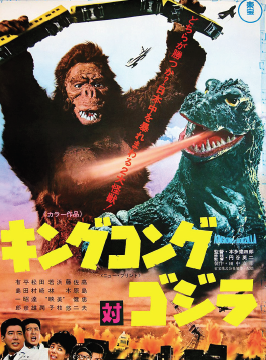 King Kong and Godzilla battled in a 1962 Toho feature.