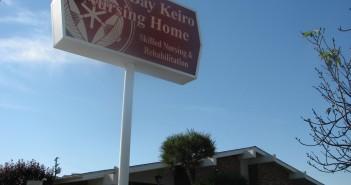 South Bay Keiro Nursing Home in Gardena. (J.K. YAMAMOTO/Rafu Shimpo)