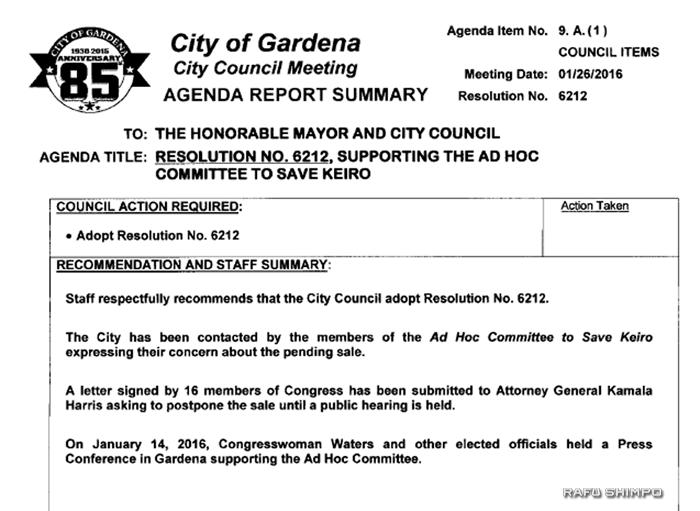 ガーデナ市議会で決議されたリポートの一部