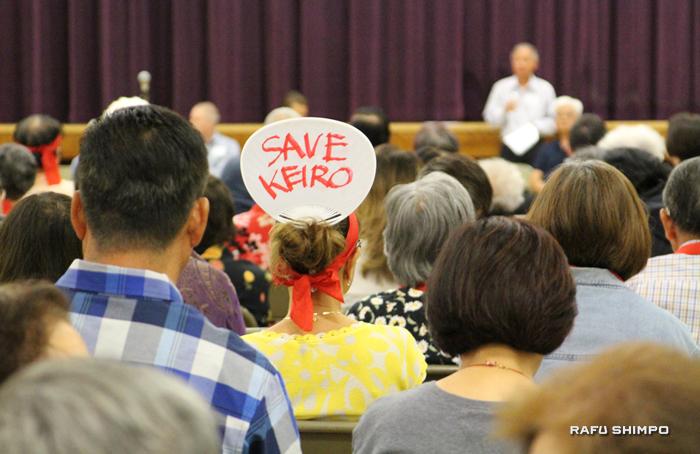 2015年10月15日に敬老が初めて開催したパブリック・ミーティングにはおよそ400人が詰めかけた。参加者は赤いはちまきや「Save Keiro」と書かれたうちわやプラカードを持ち、売却反対の意思を示した。いまだ両者の溝は埋まっていない。