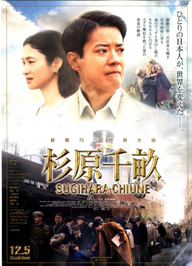 "Poster for ""Persona Non Grata,"" whose Japanese title is ""Sugihara Chiune."""