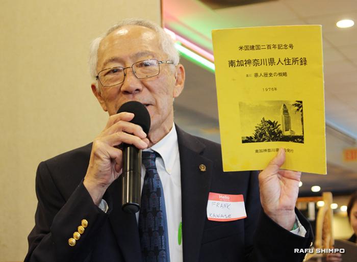 神奈川県からの移民の歴史が書かれた冊子「南加神奈川県人会住所録」を紹介するフランク川瀬会長