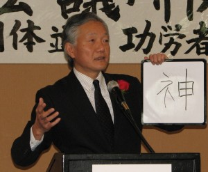 Consul General Harry Horinouchi gives a kanji lesson.