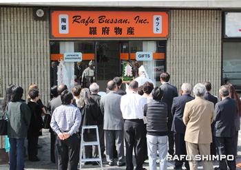 神事にはおよそ30人が参列し、再オープンする羅府物産の発展を祈願した