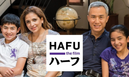 HAFU documentary