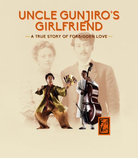 uncle gunjiro's girlfriend