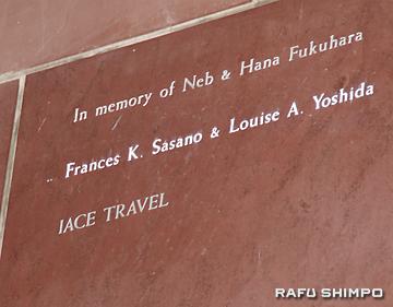 全米日系人博物館の壁にIACEトラベルの社名が刻まれた