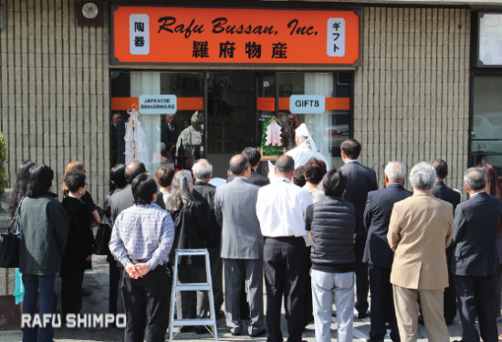 Rafu Bussan, which recently relocated to Honda Plaza, is among the businesses to be honored. (NAO NAKANISHI/Rafu Shimpo)