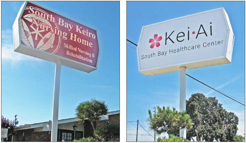South Bay Keiro Nursing Home in Gardena became KeiAi South Bay Healthcare Center earlier this year. (J.K. YAMAMOTO/Rafu Shimpo)