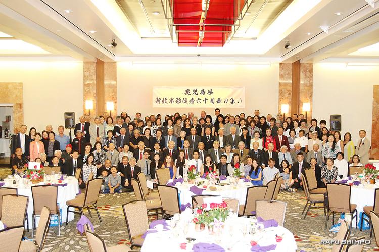 「鹿児島県新北米移住者60周年の集い」に参加した1世から3世までの約160人
