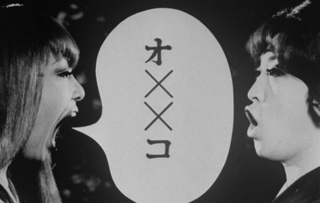 Funeral Parade of Roses' at Cinefamily