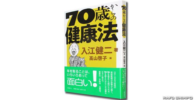 新刊「70歳からの健康法」:小東京の入江健二医師が上梓