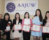 AAJUW :奨学金授与式を開催