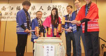 南加福岡県人会:新年会で世界大会への参加呼び掛け