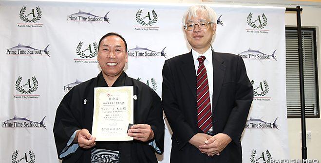 日本食普及の親善大使に就任:すし職人養成学校経営の松田さん