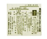 日本時間 ④ 日本語放送界の第一人者、河辺照男