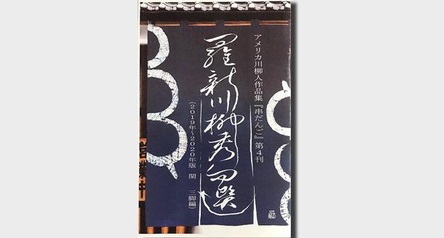 「串だんご」第4刊発行:アメリカ川柳人作品集