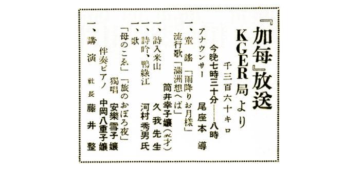 日本時間⑤ 加州毎日放送