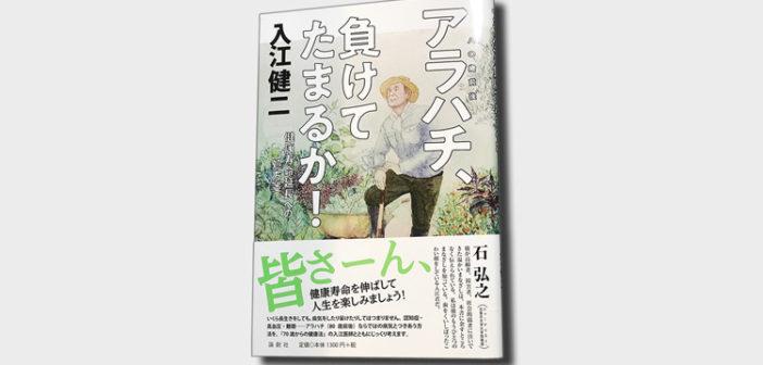 「アラハチ、負けてたまるか」:入江医師が新著を刊行